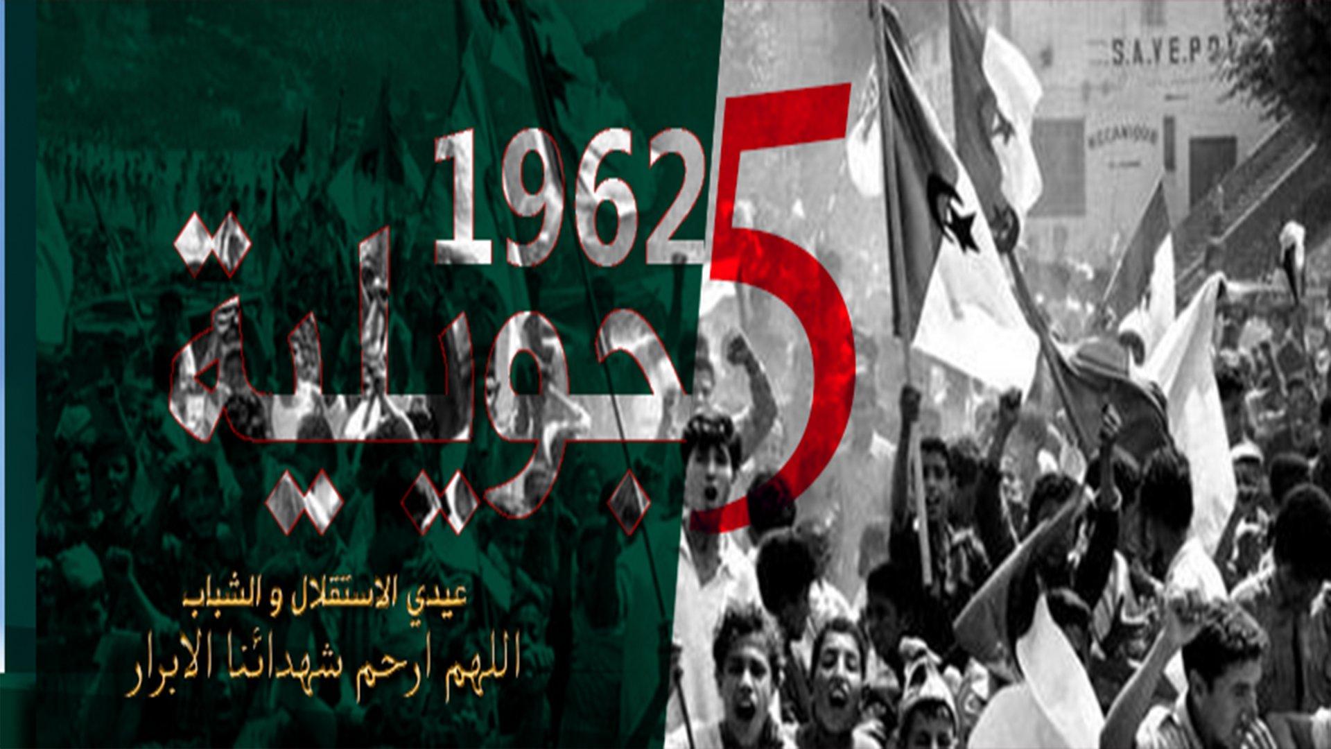 الذكرة 56 لعيد استقلال الجزائر