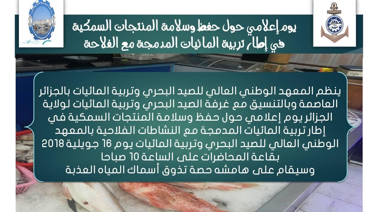 يوم إعلامي حول حفظ و سلامة المنتجات السمكية بالمعهد