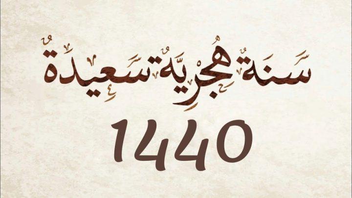 السنة الهجرية الجديدة 1440