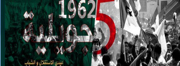 الذكرى 59 لنيل الإستقلال